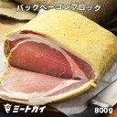 【無添加・砂糖不使用】手作り バックベーコンブロック/塩漬け豚肉(Back Bacon) -H003