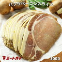 【無添加・砂糖不使用】手作り バックベーコンスライス(Back Bacon)/塩漬け豚肉 -H003a
