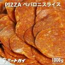 (お盆も営業中)ポークペパロニスライス 業務用サイズ1kg(ピザ用ペパロニ)-H020