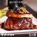 牛フィレのロッシーニ風/ビーフロッシーニ(フィレステーキとフォアグラのセット) グラスフェッド/牧草牛の柔らかフィ…