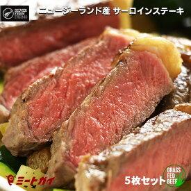 【送料無料】ステーキ肉 ニュージーランド産 サーロインステーキ 270g×5枚セット(1.35kg) 送料無料でお買い得! グラスフェッドビーフ 牧草牛 -SET203