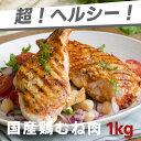 【国産銘柄鶏】錦爽鶏のムネ肉 (きんそうどり) 1kg チキン 大容量 国産 鶏肉 ヘルシー -C101