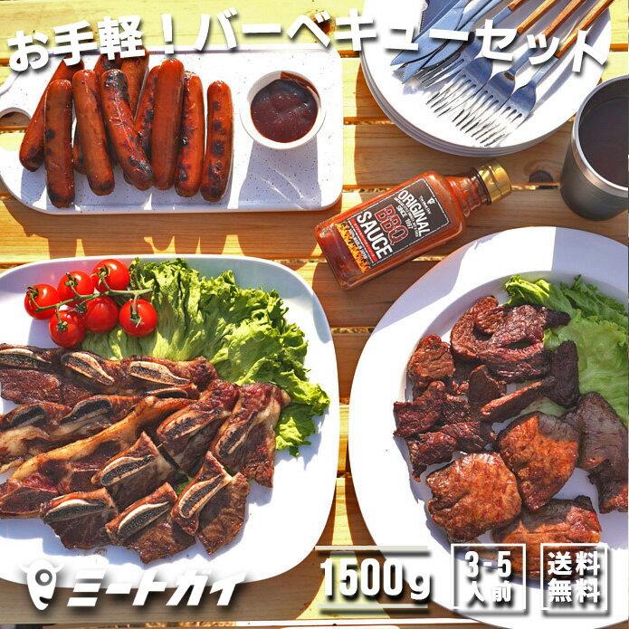 お手軽!バーベキューセット! 約1.5kg(洋風焼肉セット・BBQセット)お得さ福袋級!/バーベキューセット 肉 BBQ食材 アウトドア キャンプ -SET099