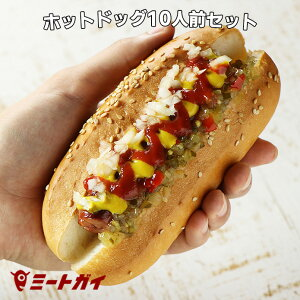 ホットドッグ 10人前セット (ソーセージ10本+バンズ10個のセット)ソーセージ ウィンナー パン BBQ パーティ お手軽 簡単 ゴマ付きパン-SET010