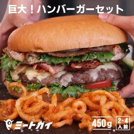 【特大・手作りハンバーガーセット【パウンダー】びっくりサイズの1ポンドバーガー!お得さ福袋級!調理セット-SET050