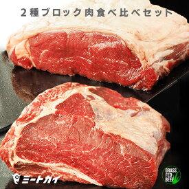 ステーキ ブロック肉 サーロインとリブロースの食べ比べセット!総重量1.8kg 赤身 塊肉 ステーキ ステーキ肉 グラスフェッドビーフ 赤身が旨い!牧草牛!免疫力 BBQ バーベキュー お歳暮 (送料無料) -SET072