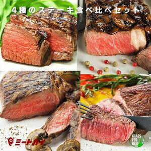 (送料無料)4種のステーキ食べ比べセット(スパイスのおまけ付き)牛肉 ステーキ ステーキ肉 赤身が美味しい グラスフェッドビーフ 牧草牛 サーロイン リブロース ランプ ヒレ  -SET073