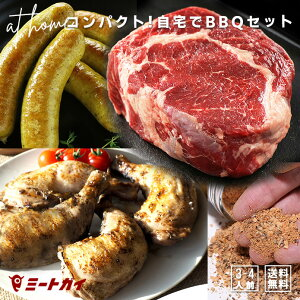 (送料無料)自宅で楽しめるコンパクトBBQセット!3-4人前 総重量1.8kg 牛肉 ソーセージ 鶏肉 スパイス 肉詰め合わせ 備蓄 -SET096