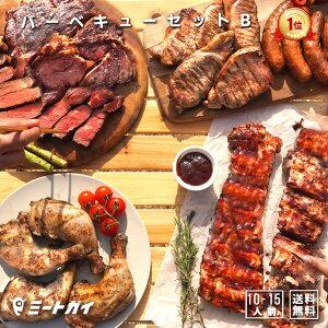 バーベキューセットB 合計4.6kg(10人前)〜!究極のバーベキュー肉(洋風焼肉セット・BBQセット/ブロック肉、生ソーセージ、BBQソースなど)お得さ福袋級!-SET101