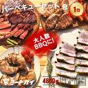 バーベキューセットB 合計4.6kg(10人前)〜!!究極のバーベキュー肉(洋風焼肉セット・BBQセット/ブロック肉、生ソ…