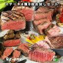 グラスフェッドビーフ ステーキ肉 4種類8枚お試しセット!(スパイスのおまけ付きのおためし価格)牛肉ステーキ!!お…