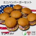 ミニハンバーガーセット/Sliderスライダー8個セット小さいハンバーガー】【YDKG-tk】