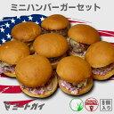 ミニハンバーガーセット/ミニバーガー Sliderスライダー 8個セット 小さいハンバーガー/バーベキューセット 肉 BBQ食…