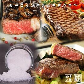 ステーキ肉  サーロインステーキ食べ比べセット 3種類6枚+海塩グロッソのおまけ付 牛肉ステーキ(焼肉 焼き肉) セット(バーベキュー BBQ)-SET115