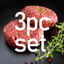 無添加!ハンバーグ グラスフェッドビーフ(牧草牛)100% ハンバーグステーキ 6個(150g×2)×3 牛肉のハンバーグ /バーベキューセット 肉 BBQ食材 アウトドア キャンプ-SET411