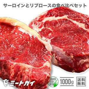 (送料無料)リブロースとサーロイン食べ比べセット!1kg ギフト プレゼント 牛肉 ステーキ肉 ブロック肉 -SET800
