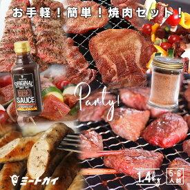 焼肉セット Mサイズ (1.4 KG) 5-6人前 -SET860