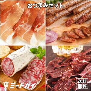 おつまみセット/バーベキューセット 肉 BBQ食材 アウトドア キャンプ -SET880