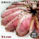 合鴨のロースト(ローストカナール) 約150g 鴨胸肉 鴨ロース ダックブレスト 鴨肉 ロースト 解凍後 スライスするだけ…