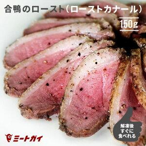 合鴨のロースト(ローストカナール) 約150g 鴨胸肉 鴨ロース ダックブレスト 鴨肉 ロースト 解凍後 スライスするだけで食べられる 簡単調理/鴨南蛮/燻製に -D002R