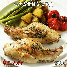 (お盆も毎日発送)うさぎ骨付きモモ肉 200g×2本 (キュイスドラパン) ラパン/ラビット/兎肉 ジビエ 珍肉 -D005a