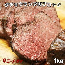 ダチョウ ランプ肉(オーストリッチ)ステーキ肉 ブロック肉 駝鳥肉 オーストラリア産 約1kg -D014