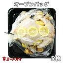 オーブンロースト用バッグ オーブンバッグ 5枚+専用クリップ5本セット ローストチキン/ターキー お肉はもちろんお魚料…