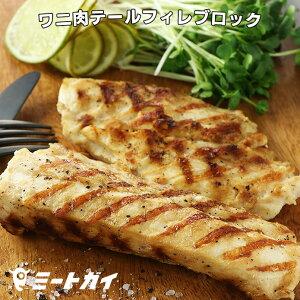 ワニ肉テールフィレ/ヒレ ブロック肉 塊肉 (クロコダイルテールフィレ) 500g前後 オーストラリア産 -D009