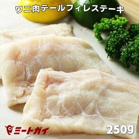 (お盆も毎日発送)ワニ肉テールフィレ/ヒレ ステーキ 250g サッパリ&ヘルシーなワニ肉♪ ステーキ肉 -D035