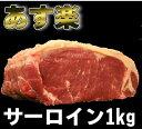 サーロインブロック1kg ブロック肉★ローストビーフや厚切りステーキにどうぞ!冷蔵肉【asrk_ninki_item】【あす楽対…