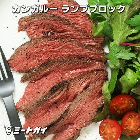 (お盆も毎日発送)カンガルー肉 ランプ ブロック 約450g オーストラリア産 (直輸入品) ヘルシー ステーキ ロースト 高たんぱく 低カロリー 低脂肪 ジビエ -D007b