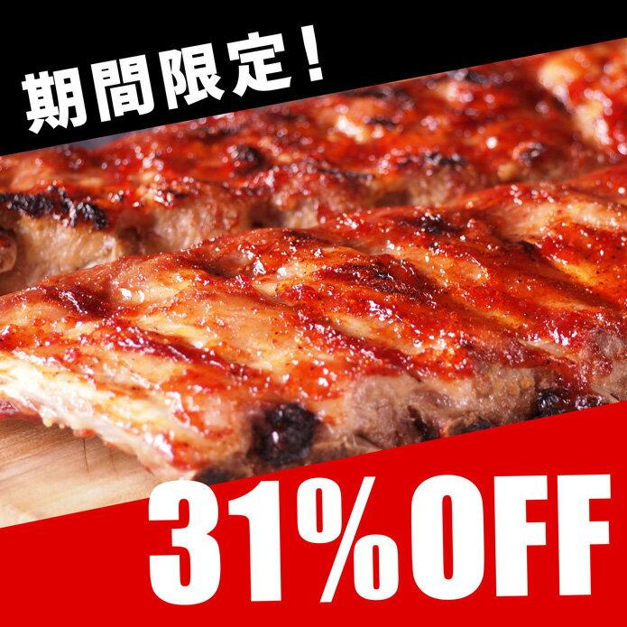 【期間限定!31%OFF】豚スペアリブ(ベービーバックリブ)1kg前後 豚肉 ブロック 2ラック入り☆バーベキュー肉の材料に BBQ アウトドア 焼肉-P101
