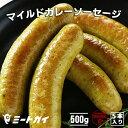 【無添加】ミートガイ 手作り生ソーセージ (マイルドカレー) 5本 バーベキュー BBQ 焼肉に!-S430