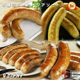 (送料無料)ミートガイオリジナル生ソーセージアソートセット!!合計約1.9kg/BBQ/パーティーにおすすめ!-SET900