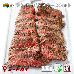 ステーキ肉 テンダライズ ステーキ 約500g (5枚入り) 赤身 ランプステーキ ランプ肉使用 BBQ 焼肉 牧草牛 オージービーフ 牛肉ステーキ ブロック-B007a