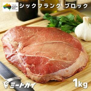 牛ももブロック 1kg シックフランク (牛しんたま) 内もも ブロック グラスフェッドビーフ(牧草飼育牛肉/牧草牛) 牛肉 赤身 オージー・ビーフ ローストビーフにも-B010a