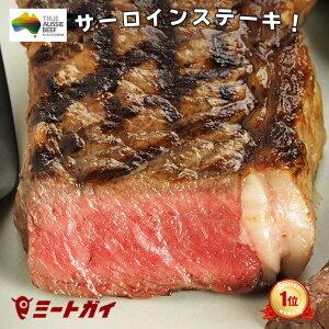 ステーキ肉 270g 厚切りサーロインステーキ グラスフェッドビーフ/牧草牛/牛肉 極厚ステーキを召し上がれ! ステーキ 肉 バーベキュー BBQ 焼肉 オージー・ビーフ 父の日にも-B102