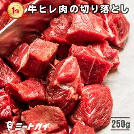 訳あり 牛ヒレ肉の切り落とし 250g/牛肉フィレ (テンダーロイン) 切り落とし/わけあり ヒレ肉☆ グラスフェッドビーフ(牧草飼育牛肉・牧草肉) -B105a