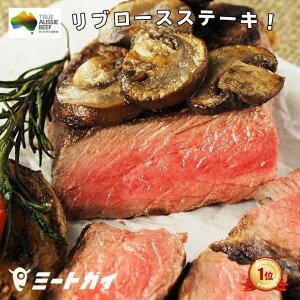 厚切りリブアイステーキ 牛肉 リブロースステーキ グラスフェッドビーフ ビーフステーキ ビーフ 牧草牛 牛肉 焼肉 BBQ オージー・ビーフ 270g-B109
