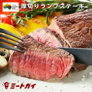 ステーキ肉 厚切りランプステーキ(牛ももステーキ) 250g グラスフェッドビーフ 牧草牛 赤身肉 オージービーフ -オージー・ビーフ -B111