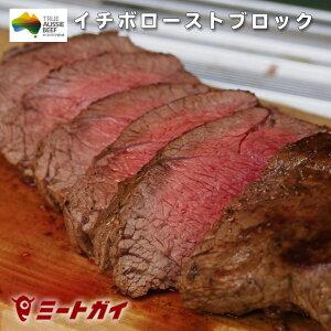 イチボ ローストブロック 約700g 牛肉 ロースト ランプ オーストラリア オージー・ビーフ -B126