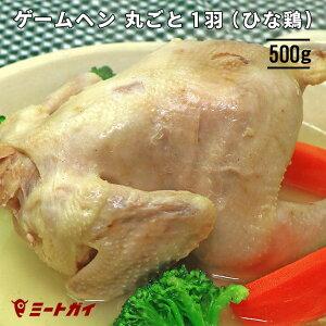 ゲームヘン 丸ごと 1羽 (ひな鶏) 500g (冷凍・生) 中抜き クリスマス 参鶏湯 ローストチキン BBQ ステーキに-C110