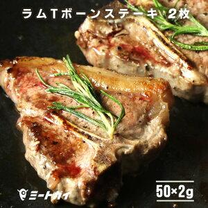 ラム肉 Tボーンステーキ (仔羊骨付きロースとフィレ) 約50g×2枚 オーストラリア産 ステーキ肉 ジューシーな骨つ肉 ステーキに-L012
