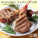 ラム肉 【送料無料】ニュージーランド産 ラムチョップ 5本 × 2パックセット (計10本) WAKANUIスプリングラム 子羊/仔…