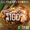 無添加!ハンバーグ グラスフェッドビーフ(牧草牛)100% ハンバーグステーキ 6個(150g×2)×3 牛肉のハンバー…