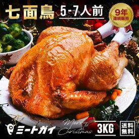 【期間限定15%OFF】アメリカ産 七面鳥 ターキー 丸 6-8ポンド 約3kg 6-8人用 クリスマス サンクスギビング お祝い 感謝祭 パーティに- T006