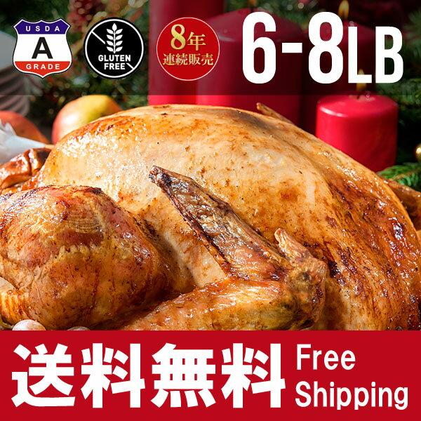 アメリカ産 七面鳥 ターキー 丸 6-8ポンド 約3kg 6-8人用- T006