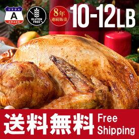 アメリカ産 七面鳥 ターキー 丸 10-12ポンド 約5KG 10-12人用 - T010