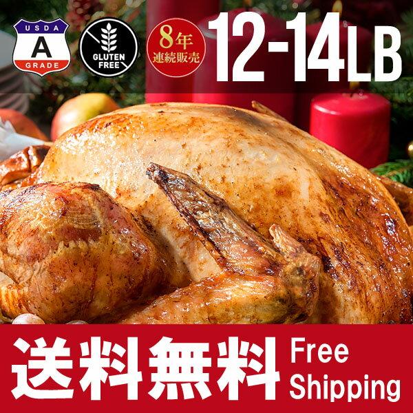 【クリスマス直前SALE】20%OFF!アメリカ産 七面鳥 ターキー 丸 12-14ポンド 6KG 約12-14人用-T012
