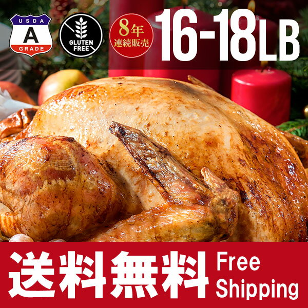 【送料無料】アメリカ産 七面鳥 ターキー丸 16-18ポンド 約23人用 8kg